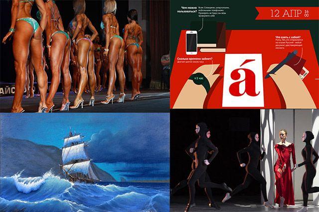 Весна была богатой на события - от конкурсов красоты и премьер балета до тотального диктанта и опережающего развития.