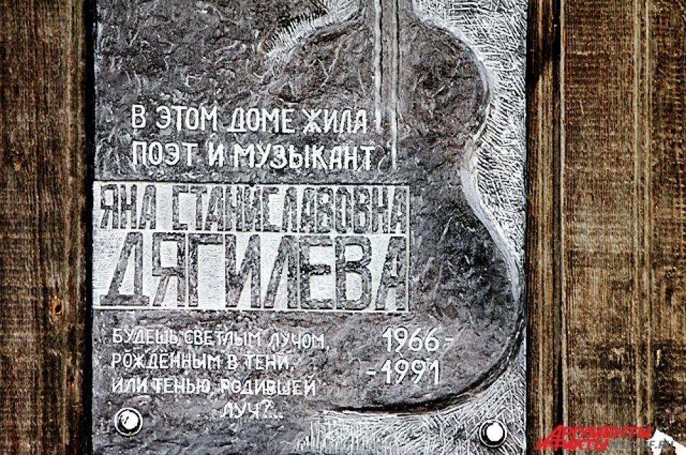 Мемориальная доска Янке Дягилевой.