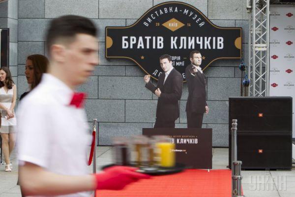 Выставка-музей достижений братьев Кличко в Киеве