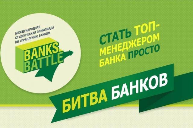 Всего в Banks Battle принимали участие почти 40 команд из Байкальского региона.