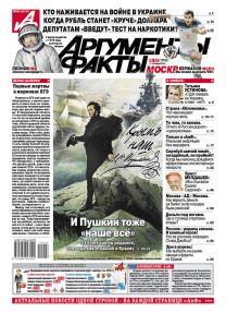 И Пушкин тоже «наше всё»