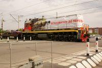 Агитпоезд проехал по железнодорожным переездам Омска.