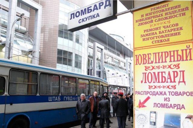 Ломбарды в Омске распространены.