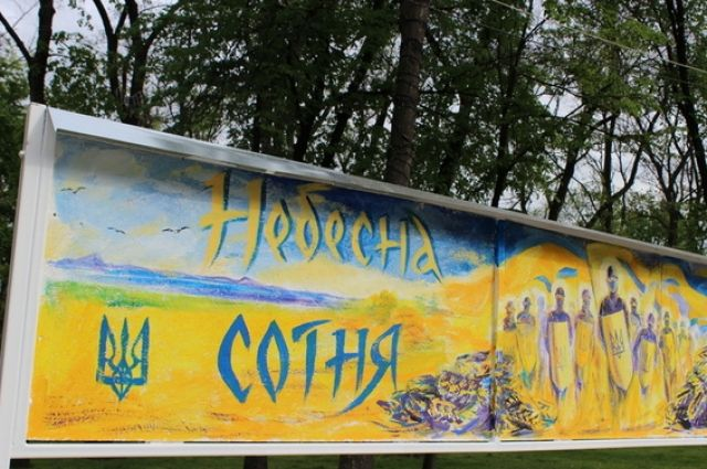 Мемориал Небесной сотни в Днепропетровске