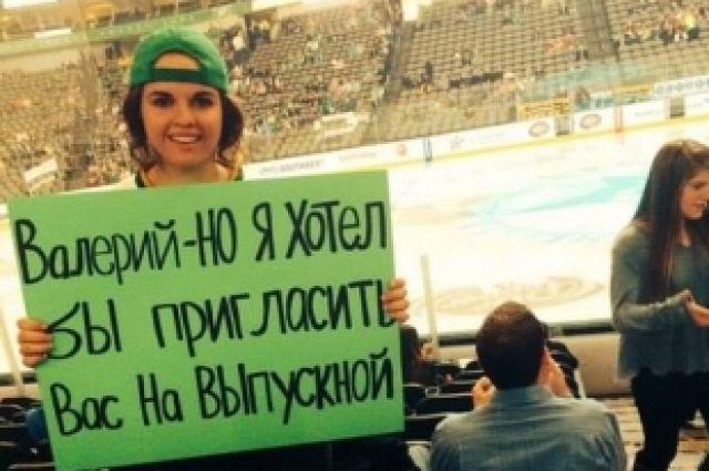 Ничушкин встретился с болельщицей, пригласившей его на выпускной