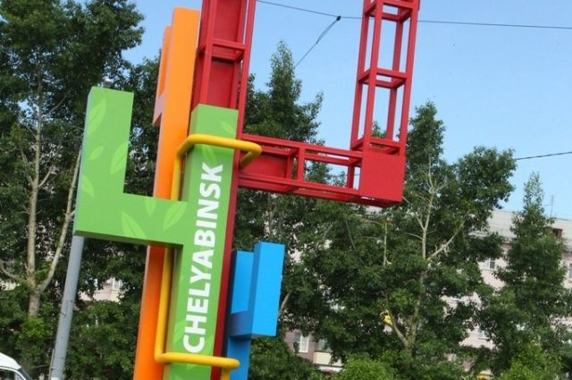 Яркие арт-объекты в виде буквы «Ч» установили на улицах Челябинска