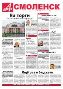 Аргументы и Факты-Смоленск №23. «Октябрьский» переворот