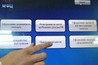 Табло выбора услуг в Многофункциональном центре предоставления государственных услуг