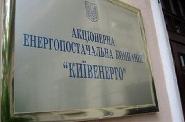 Публичное акционерное общество «Киевэнерго»