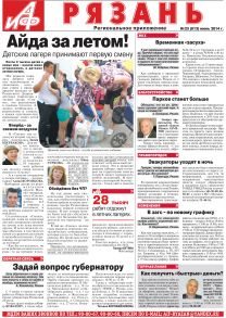 Аргументы и Факты - Рязань №23. Айда за летом!
