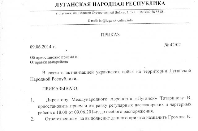 «Приказ» ЛНР о приостановке работы аэропорта «Луганск»