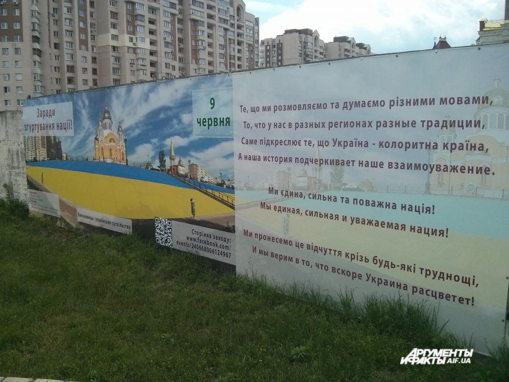 Акция проводилась в честь объединения украинской нации