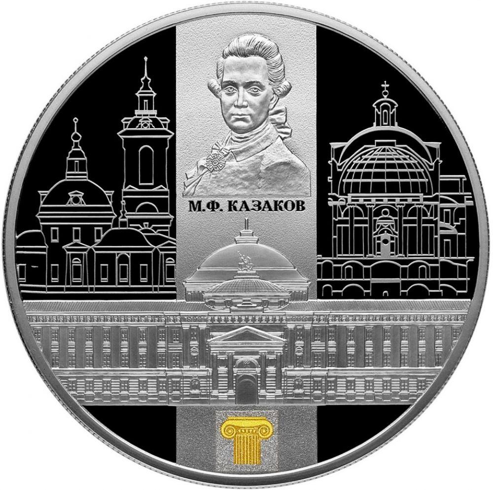 В начале февраля в рамках серии «Архитектурные шедевры России» была выпущена 25-рублёвая серебряная монета с изображением Сенатского дворца.