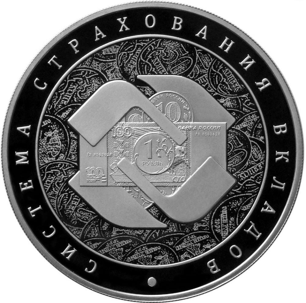 Центробанк выпускает памятные монеты не только в честь городов, животных или символов – в марте была выпущена серебряная монета «Система страхования вкладов» номиналом 3 рубля.