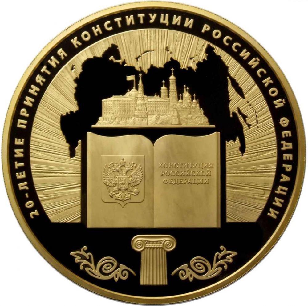 В декабре прошлого года 20-летие принятия российской Конституции Центробанк отметил тремя монетами. Было выпущено 25 миллионов 10-рублёвых монет из стали, покрытой латуньей, 500 серебряных монет номиналом 25 рублей и 25 экземпляров золотой монеты – её номинал составил 10 000 рублей.