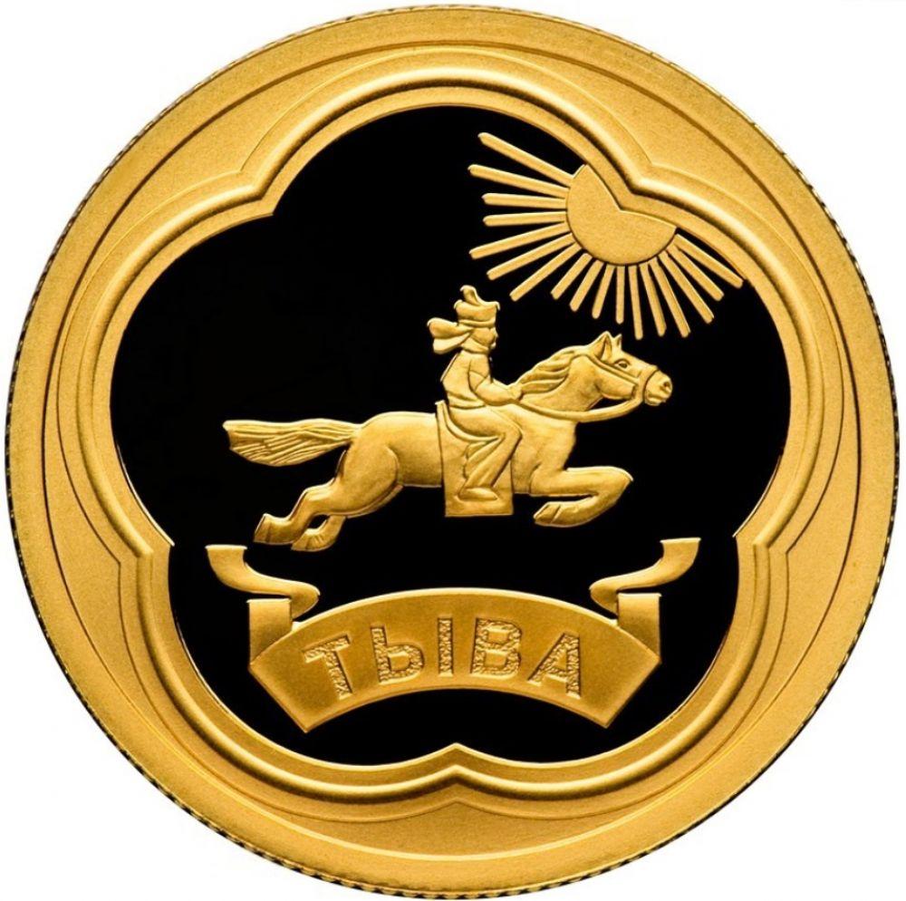 3 марта в обращение поступила золотая монета номиналом 50 рублей, посвящённая столетию единения России и Тувы и основанию города Кызыла.