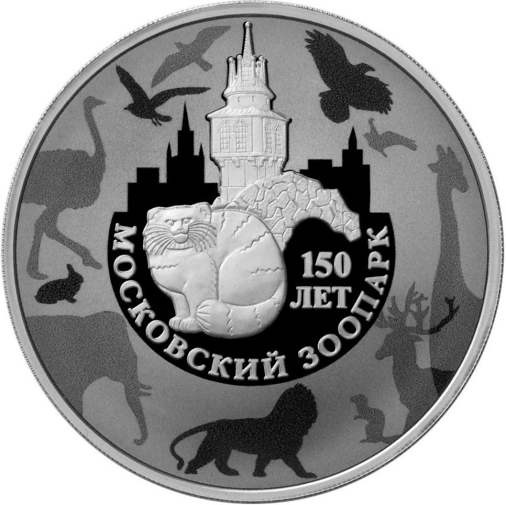 В самом начале года к 150-летию Московского зоопарка Центробанк выпустил три тысячи монет из серебра номиналом 3 рубля.