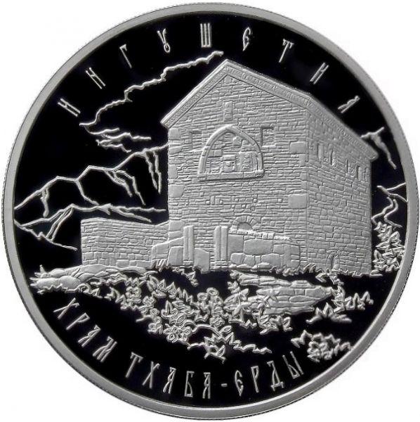 В начале мая в обращение была выпущена серебряная монета номиналом 3 рубля, посвящённая Храму Тхаба-Ерды в Ингушетии. Вместе с ней также были выпущены 10-рублёвые монеты из недрагоценного металла в честь Республики Ингушетия.