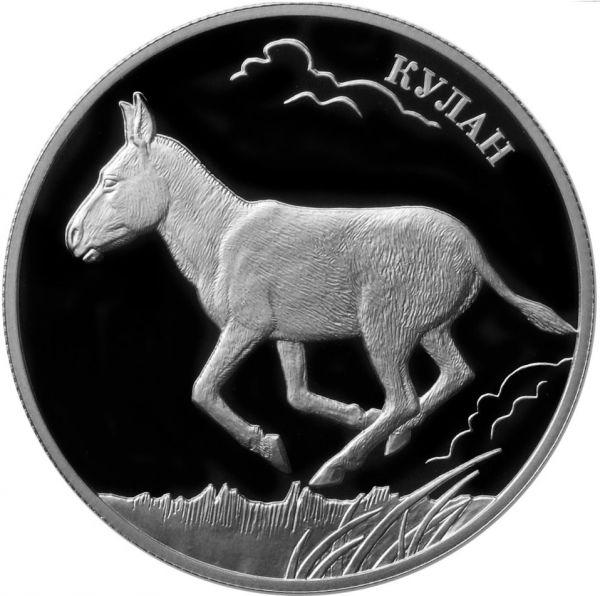 Перед этим Центробанк обновил серию «Красная книга» - были выпущены три серебряные монеты номиналом 2 рубля. Монеты были посвящены исчезающим животным – кулану, каравйке и сому Солдатова.