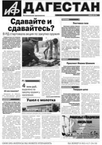 АиФ-Дагестан №24