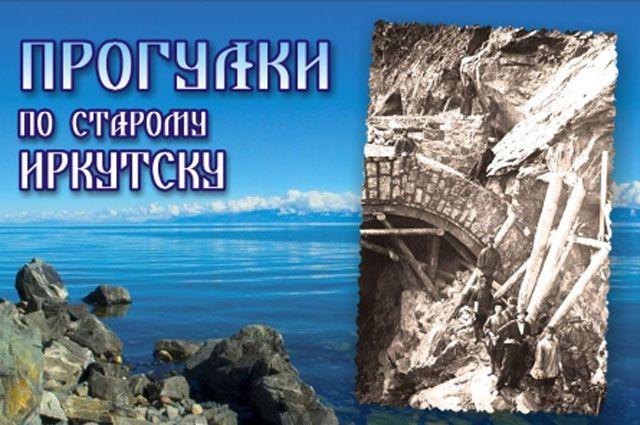 Истории Иркутска рассказывают на улицах города.
