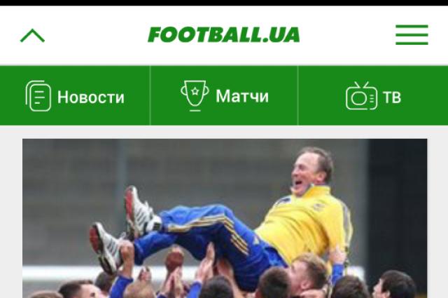 Приложение Football.ua