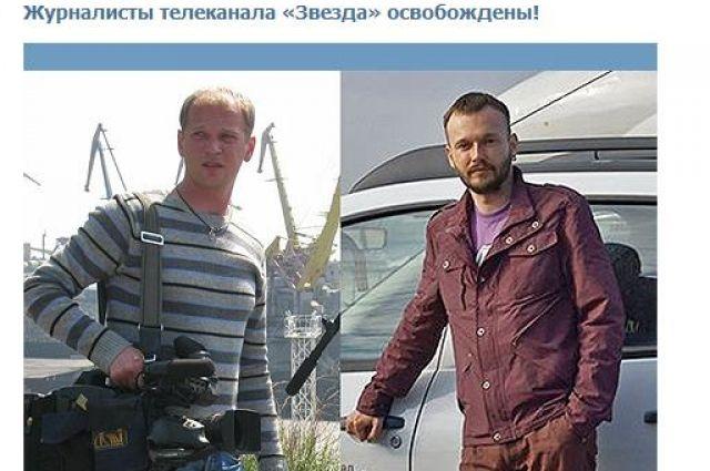 Журналисты телеканала «Звезда»