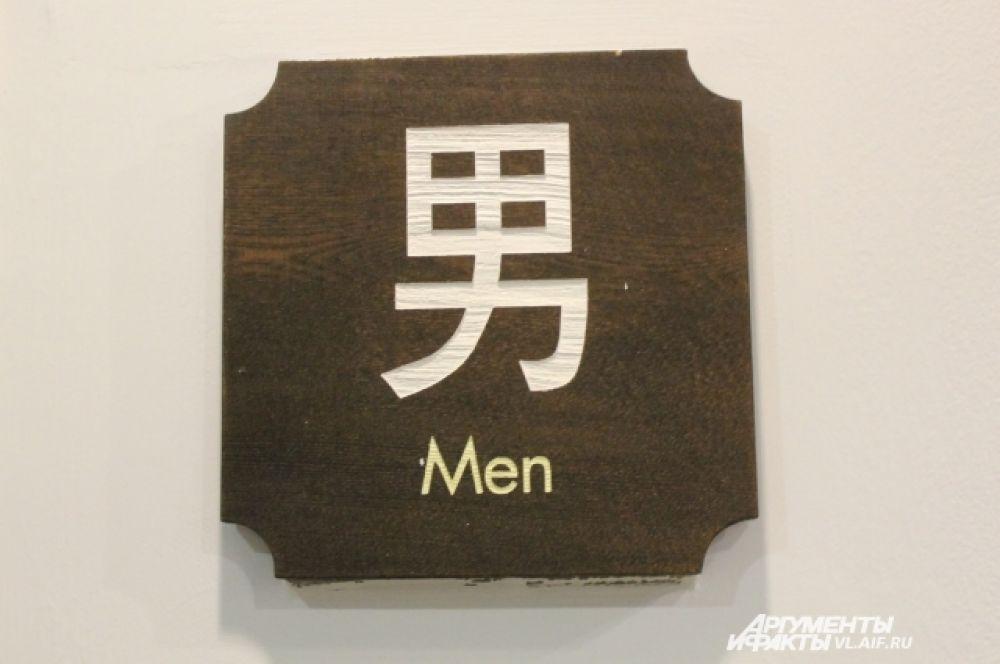 Так по-корейски выглядит мужчина.