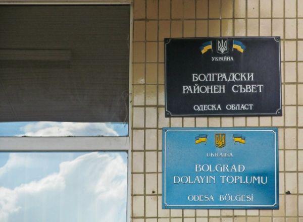 Болградский районный совет