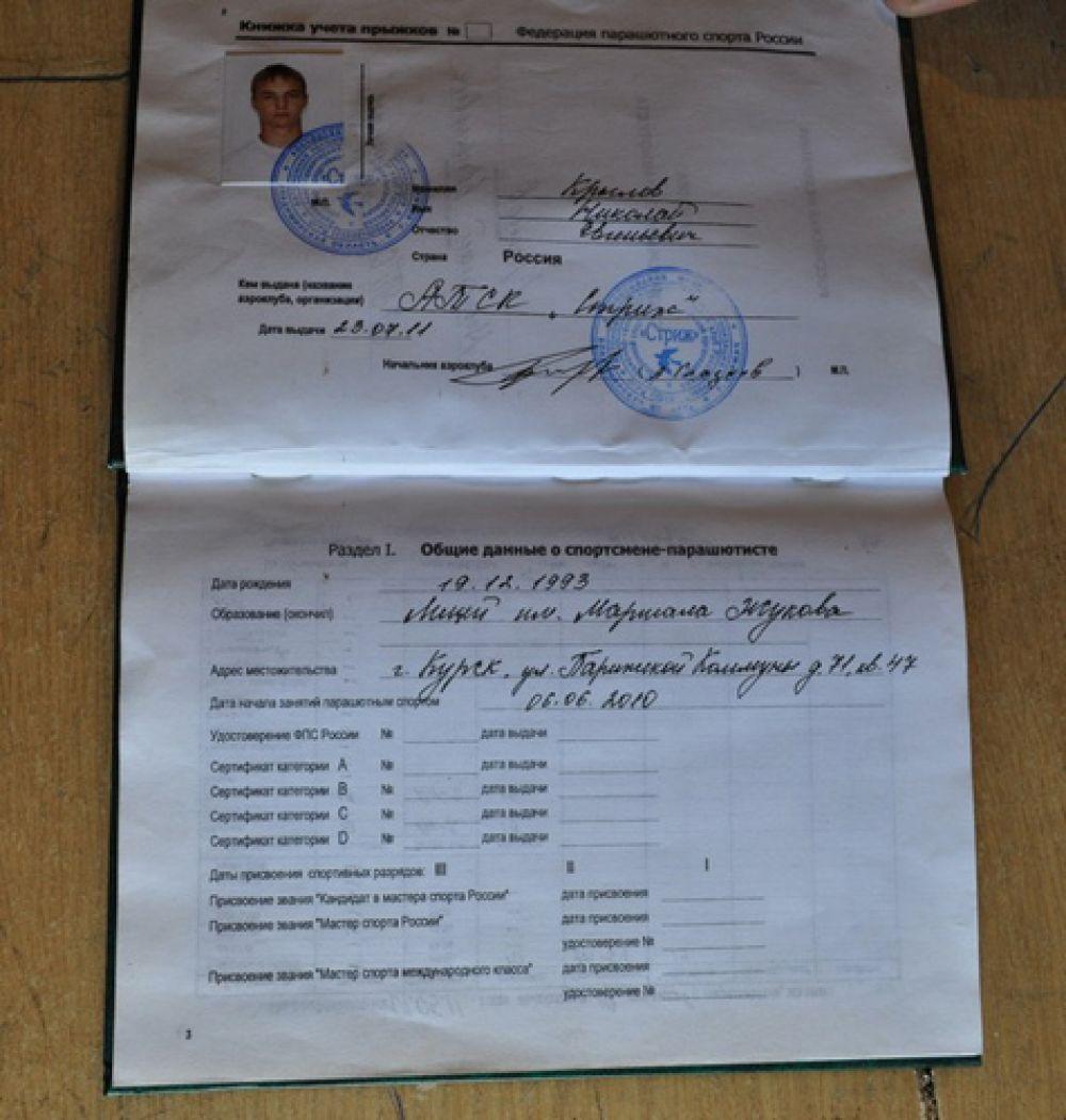 Документы одного из боевиков