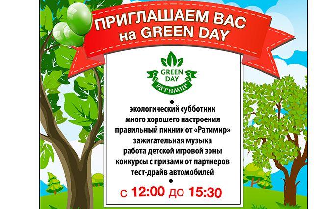 Приглашение на Green Day.