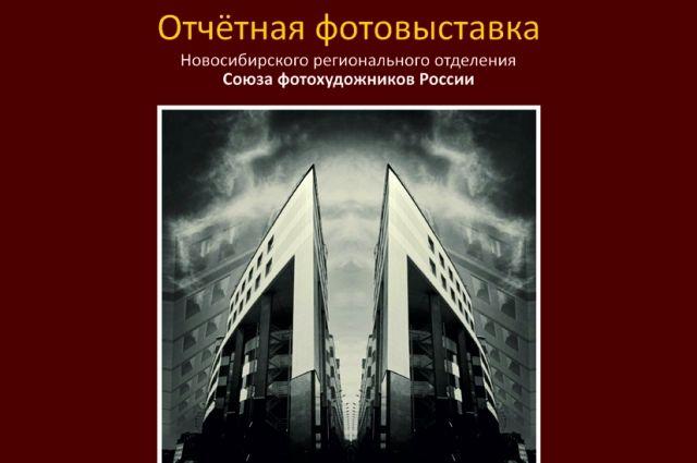 Выставка «100 работ новосибирских фотографов» пройдет в столице Сибири