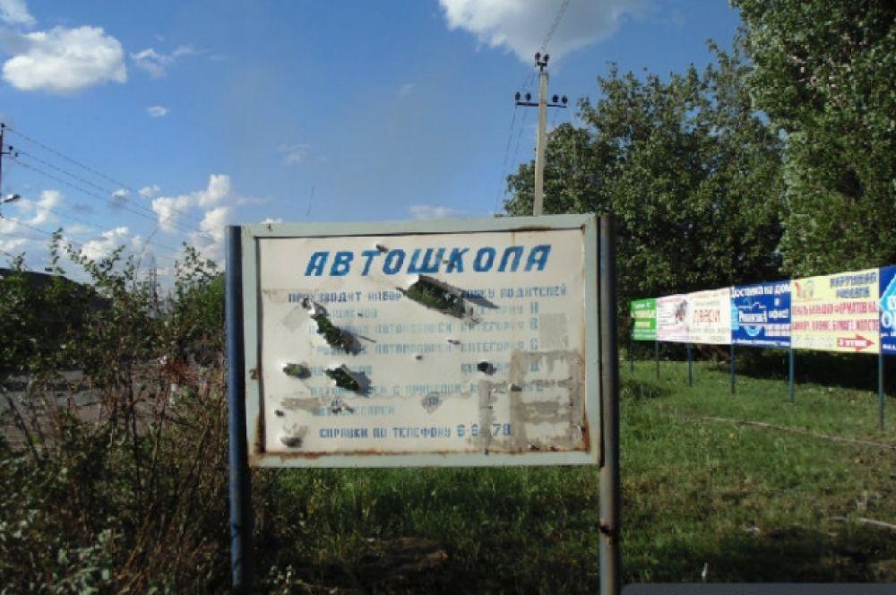 Снаряды боевиков ДНР попали в автошколу