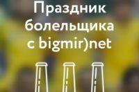 Конкурс от bigmir.net