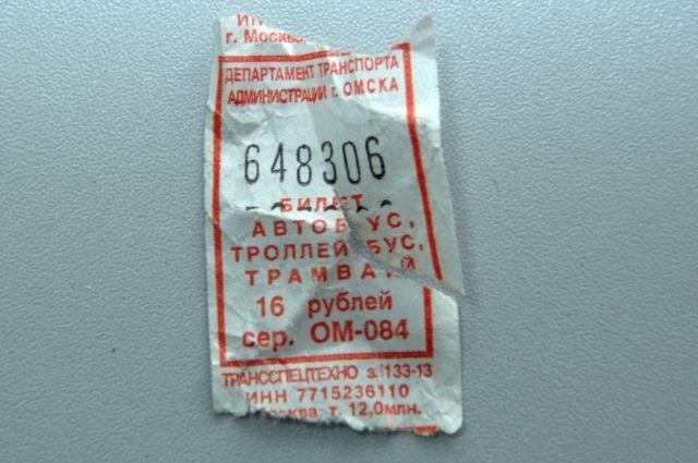 Билет на автобус скоро подорожает.