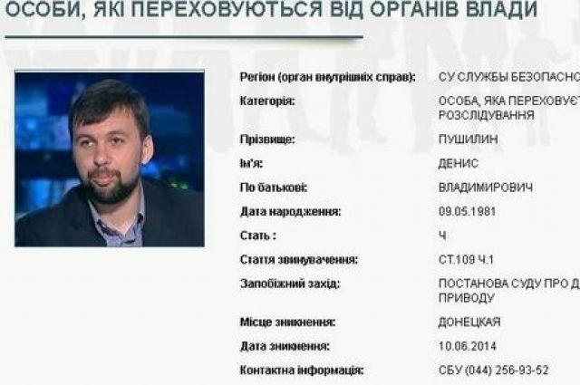 Сепаратист Пушилин в розыске