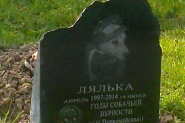 Это не просто памятник Ляльке. Это памятник всем собакам, которые помогали шахтёрам.