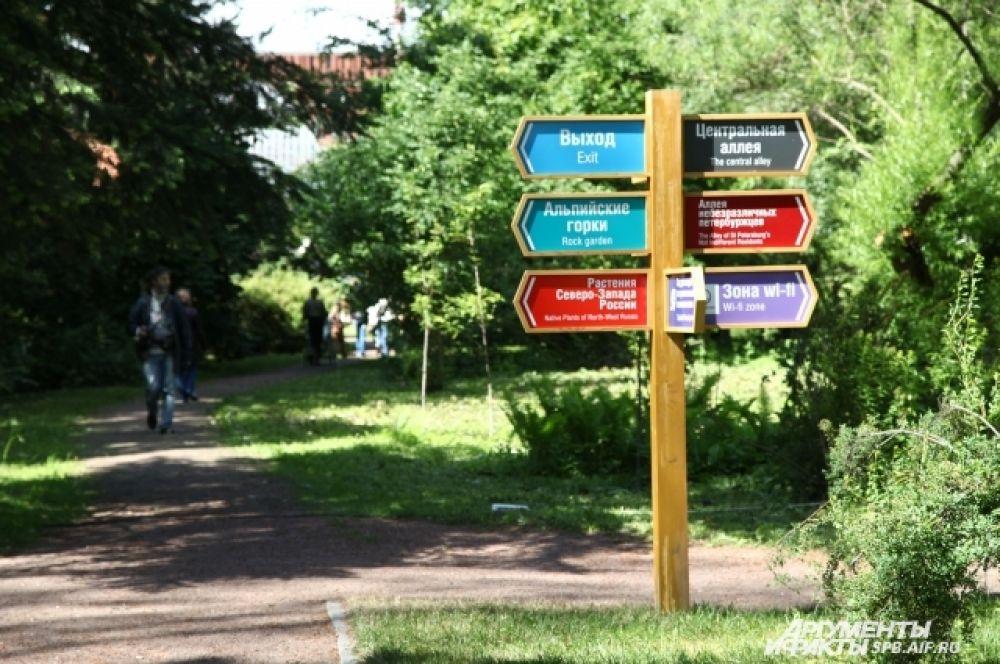 Ботанический сад им. Петра Великого встречает 300-летие в обновлённом виде.