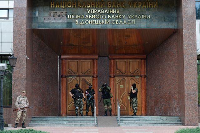 Здание управления Национального банка Украины в Донецке.