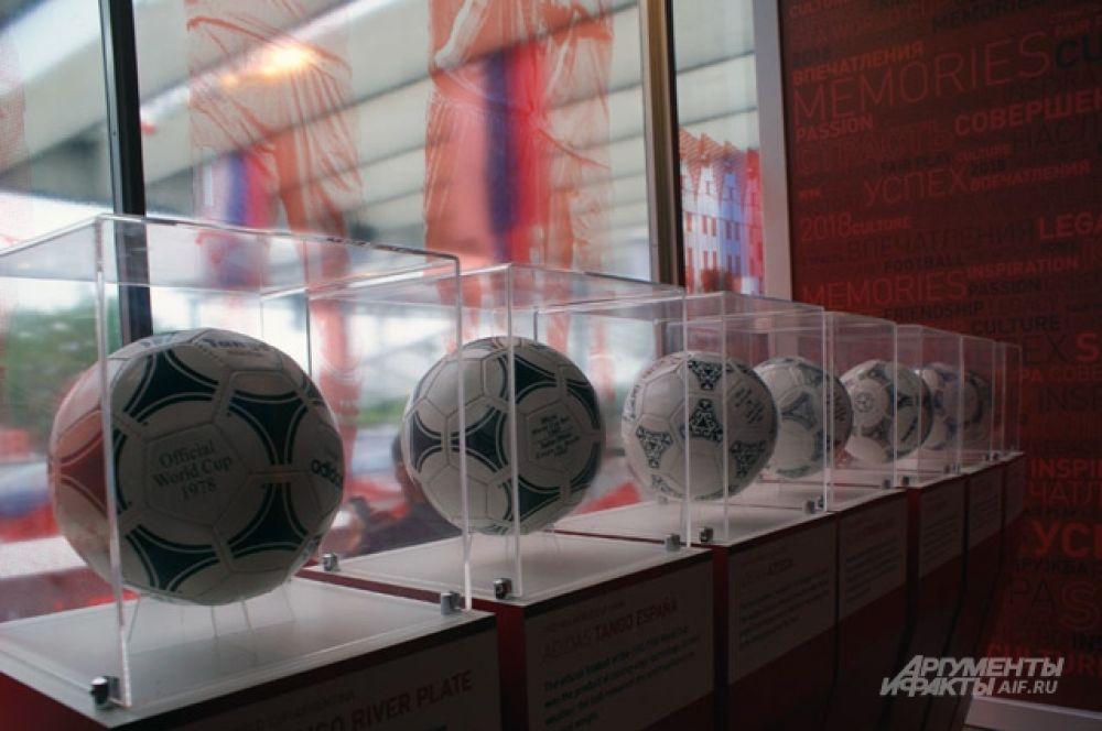 Выставка всех мячей Чемпионатов мира.