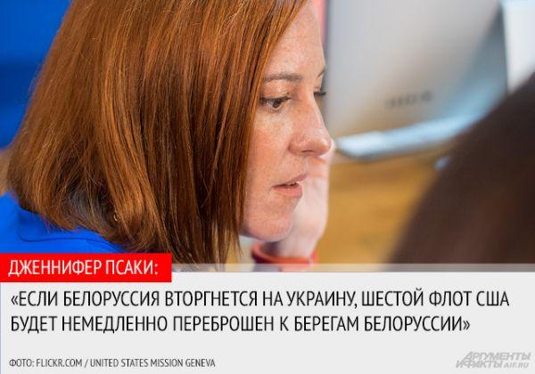 У Белоруссии нет никакого побережья, где можно было бы разместить американский флот. Страна граничит с Россией на востоке, Украиной на юге, Польшей на западе, Литвой и Латвией на северо-западе. Все кордоны - сухопутные.