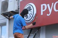 Разгром банка РФ в Житомире