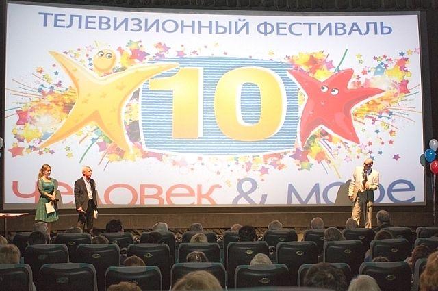 Открытие 10-го кинофестиваля «Человек и море».