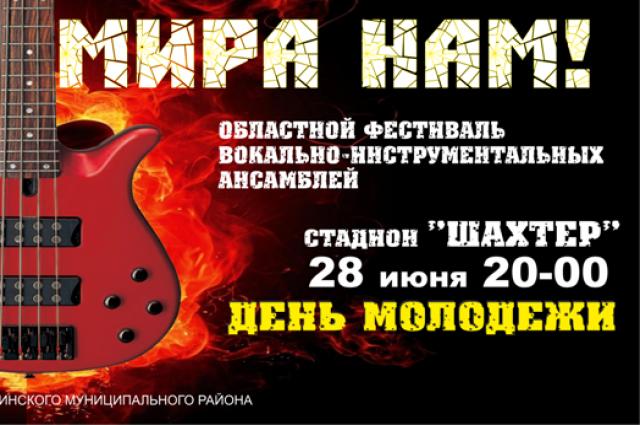 Первый областной рок-фестиваль пройдет 28 июня в Еманжелинске