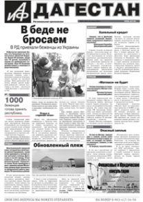 АиФ-Дагестан №26