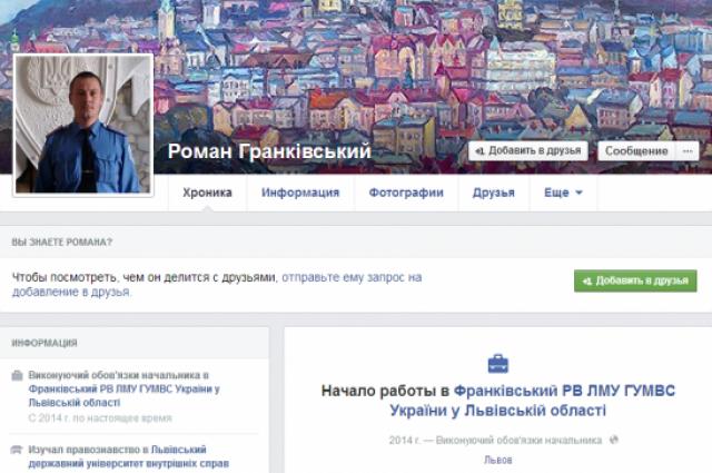 Официальная страница Романа Гранковского в Facebook