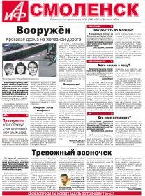 Аргументы и Факты - Смоленск №26. Вооружен