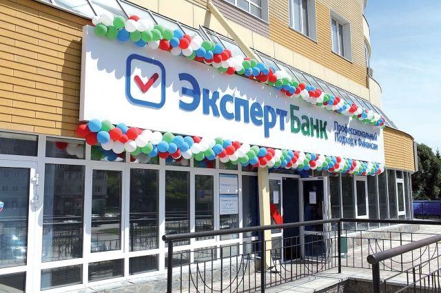 Новый головной офис «Эксперт Банка» открылся в Омске.