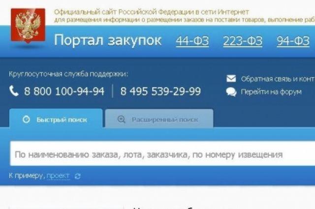 Южноуральцы смогут отменить госзакупки на сумму свыше 500 млн рублей