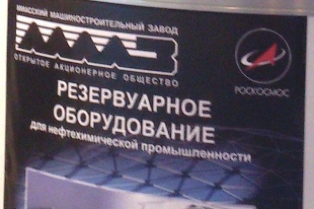 Продукция ОАО «ММЗ» была представлена на Мировом нефтяном конгрессе